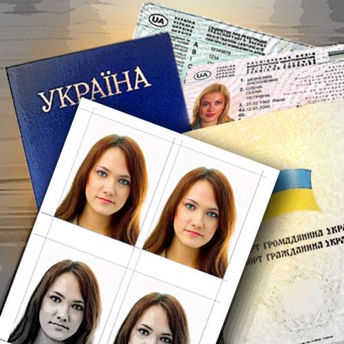 Печать фото на документы